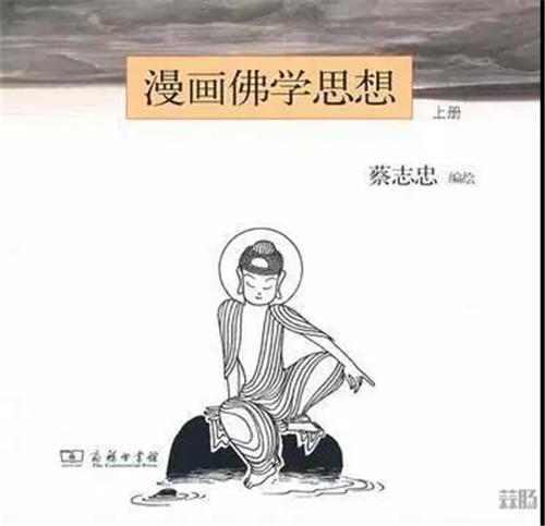 蔡志忠:把喜欢的东西做到极致 漫展 第4张