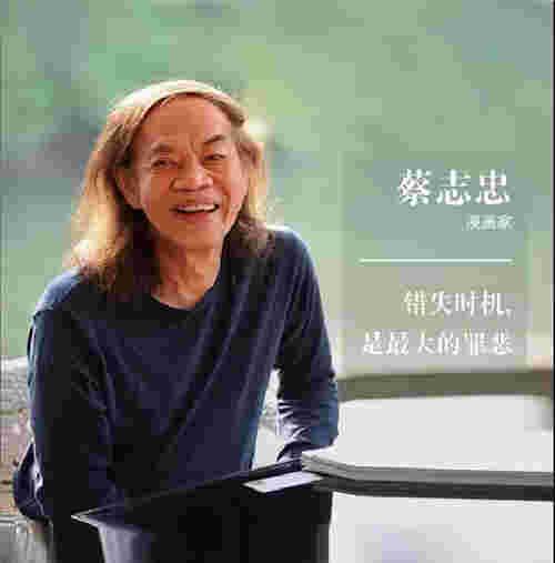 蔡志忠:把喜欢的东西做到极致
