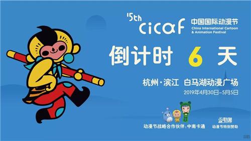 鼓掌欢迎《风语咒》制片人 娃娃鱼动画创始人 也来开课了 杭州 漫展 中国国际动漫节 漫展  第1张