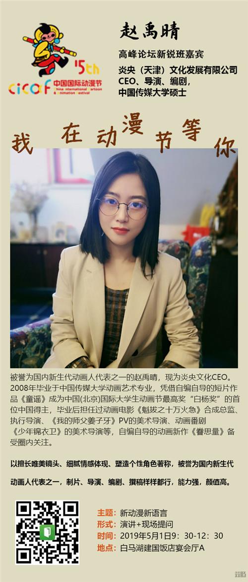 鼓掌欢迎《风语咒》制片人 娃娃鱼动画创始人 也来开课了 杭州 漫展 中国国际动漫节 漫展  第2张