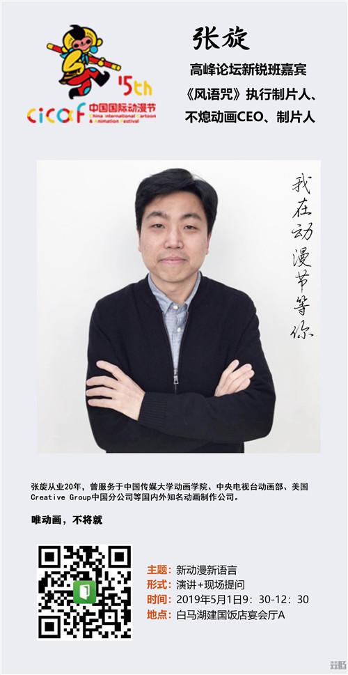 鼓掌欢迎《风语咒》制片人 娃娃鱼动画创始人 也来开课了 杭州 漫展 中国国际动漫节 漫展  第5张