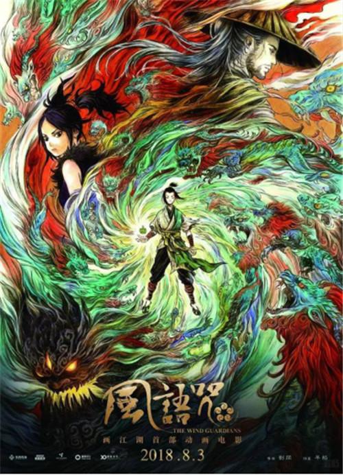 鼓掌欢迎《风语咒》制片人 娃娃鱼动画创始人 也来开课了 杭州 漫展 中国国际动漫节 漫展  第6张