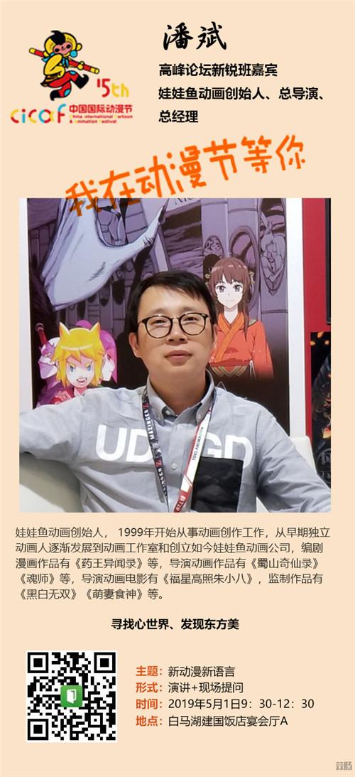 鼓掌欢迎《风语咒》制片人 娃娃鱼动画创始人 也来开课了 杭州 漫展 中国国际动漫节 漫展  第8张