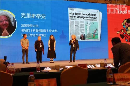 中国国际新闻发布会盛大召开! 漫展 第2张