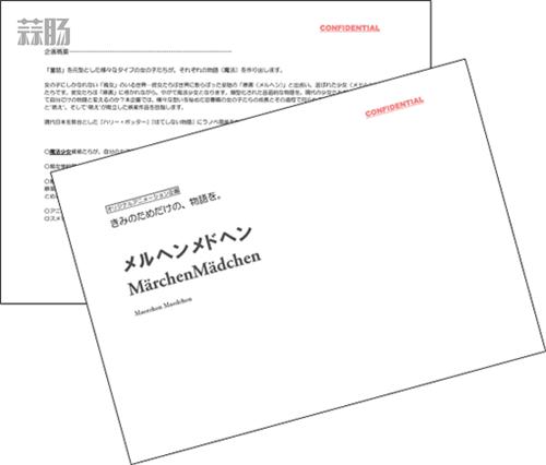要制作日本版哈利波特!《原书·原书使》公开初期企划书 动漫 第1张