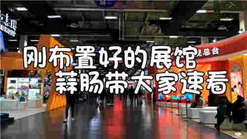 杭州国漫 蒜肠带你最速探场