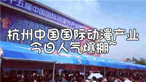 蒜肠带你逛中国国际动漫产业博览会