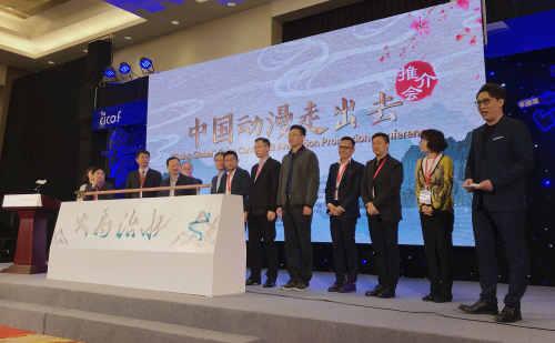中国动漫走出去推介会 中国动漫风向标