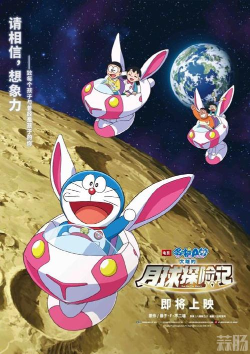 《哆啦A梦》剧场版中文海报,首次抵达月球背面 哆啦A梦:大雄的月球探险记 大雄 哆啦A梦 动漫  第1张