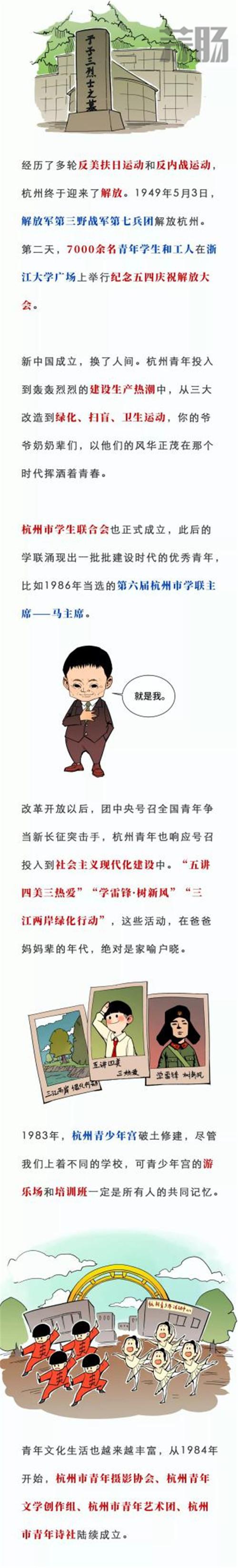 一张漫画看百年前的杭州青年 漫展 第3张