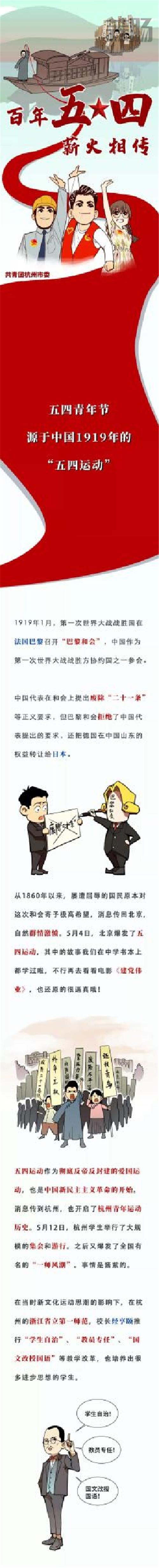 一张漫画看百年前的杭州青年 漫展 第1张