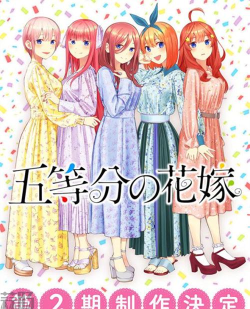 TV动画《五等分的花嫁》第二季制作决定! 双份的五倍快乐 动漫 第1张