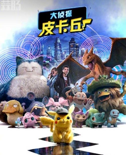 《大侦探皮卡丘》惊喜来袭?一起走进精灵宝可梦的世界吧 皮卡丘 精灵宝可梦 电影 Pikachu 宝可梦 任天堂 大侦探皮卡丘 动漫  第8张