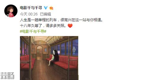《千与千寻》确定引进中国内地 档期待定! 动漫 第2张