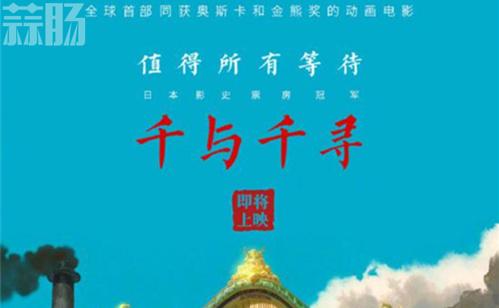 《千与千寻》确定引进中国内地 档期待定!