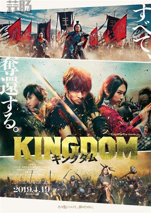 真人电影《王者天下》票房突破40亿日元 动漫