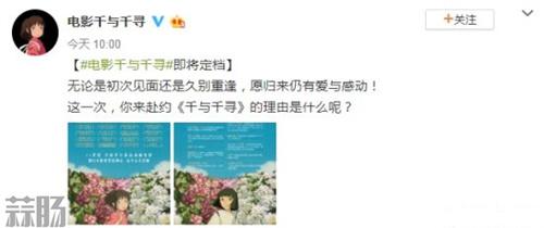 宫崎骏《千与千寻》发布内地版海报 电影即将定档 动漫 第1张