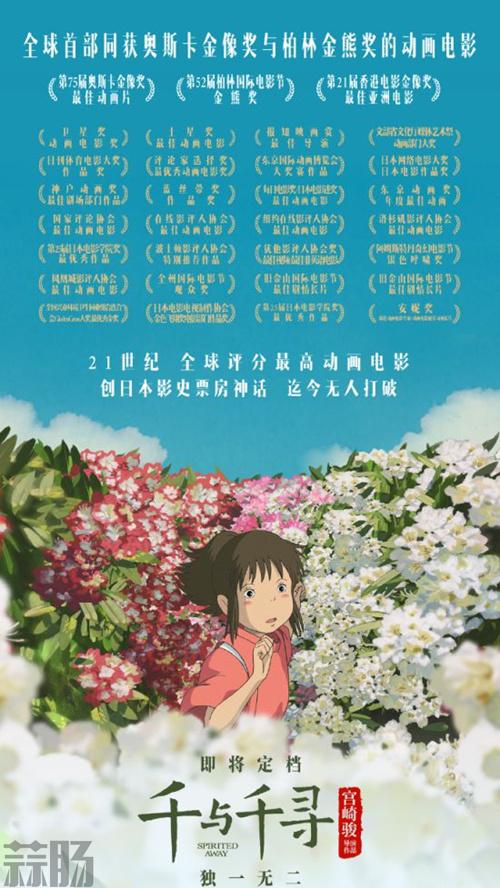 宫崎骏《千与千寻》发布内地版海报 电影即将定档 动漫 第3张