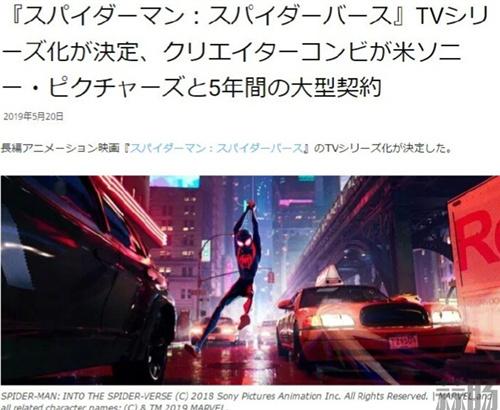 动画电影《蜘蛛侠:平行宇宙》TV系列化决定!