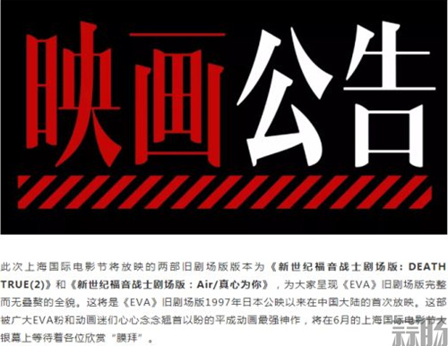 《EVA》两部旧剧场版登陆内地  6月上海国际电影节放映 动漫 第1张