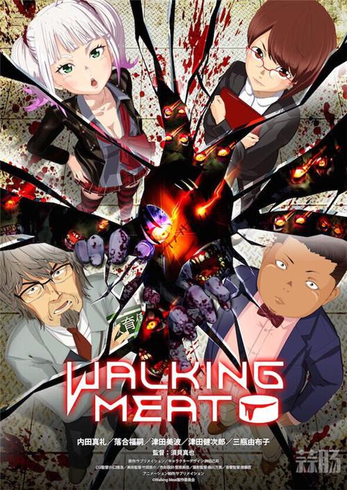 须贝真也短篇CG动画《Walking Meat》7月公开 动漫 第1张