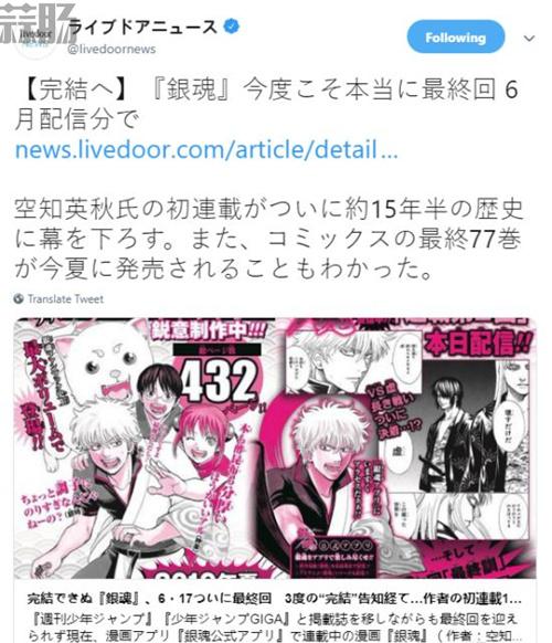 """《银魂》官方宣布6月迎来""""最终话""""真正完结来了! 关松阳 漫画 银魂 空知英秋 动漫  第1张"""