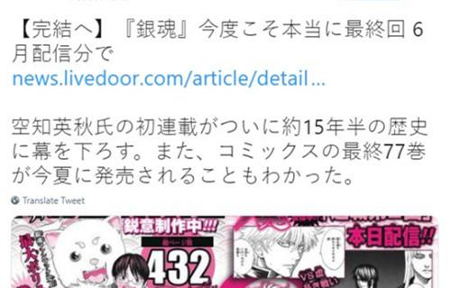 """《银魂》官方宣布6月迎来""""最终话""""真正完结来了!"""