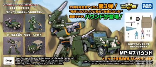 Takara TOMY公布变形金刚 MP-47探长海报 变形金刚 第1张