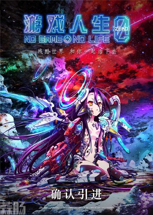 剧场版动画《游戏人生0》将引进内地! 动漫 第1张
