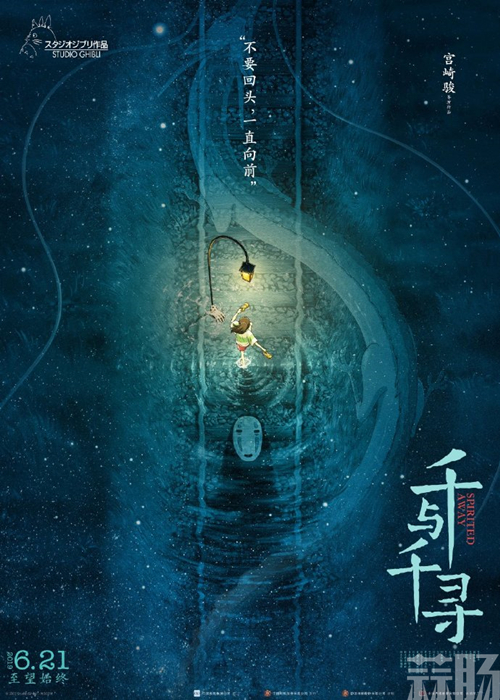 黄海老师设计的《千与千寻》海报公开!此前设计了《龙猫》海报  绿皮书 龙猫 千与千寻 黄海 动漫  第1张