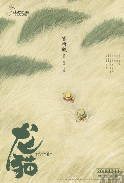 黄海老师设计的《千与千寻》海报公开!此前设计了《龙猫》海报  绿皮书 龙猫 千与千寻 黄海 动漫  第3张