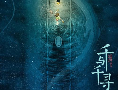 黄海老师设计的《千与千寻》海报公开!此前设计了《龙猫》海报 