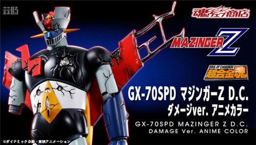 万代南梦宫推出超合金魂GX-70D魔神Z战损版 模玩 第1张