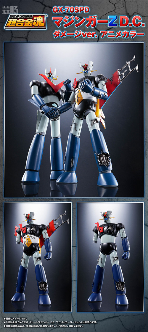 万代南梦宫推出超合金魂GX-70D魔神Z战损版 模玩 第2张