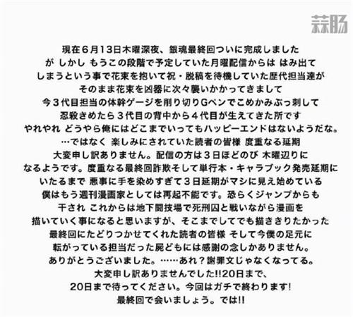 《银魂》漫画完结再次延期 空知英秋致歉:真的完结 动漫 第2张