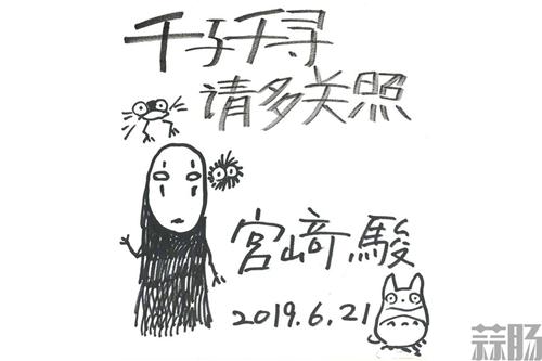 """""""宫崎骏手写信"""",引网友热议!"""