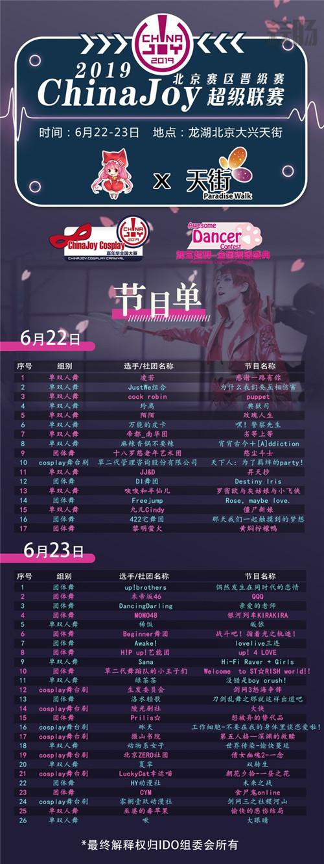 【IDO漫展×CJ】距CJ北京赛区晋级赛还有3天!大家准备好了吗? 漫展 第2张