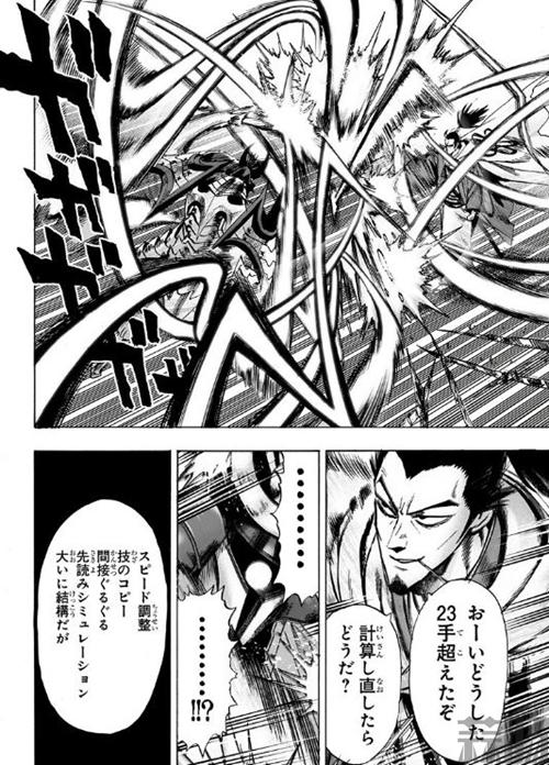 《一拳超人》漫画第152话来了 漫画 埼玉 一拳超人 动漫  第4张