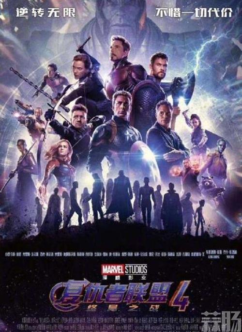 电影《复仇者联盟4:终局之战》总票房超过《阿凡达》 动漫 第1张