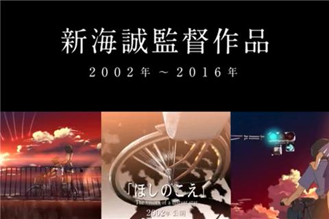动画电影《天气之子》发布特别版预告!
