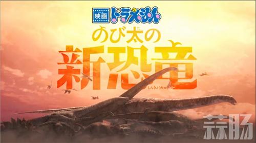 剧场版《哆啦A梦:大雄的新恐龙》,释出特报! 哆啦A梦 动漫  第1张
