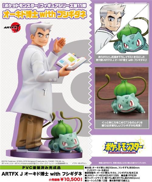 寿屋发布《精灵宝可梦》大木博士及妙蛙种子发售信息! 寿屋 大木博士 精灵宝可梦 妙蛙种子 模玩  第3张