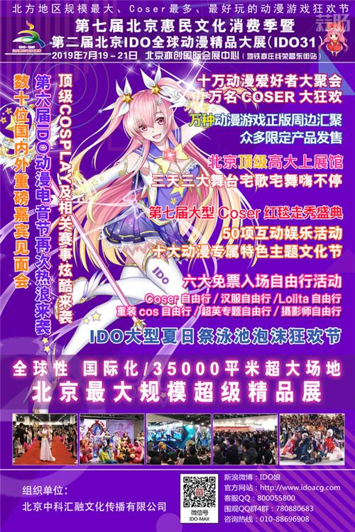 第二届北京IDO全球动漫精品大展定档7月 漫展 第1张