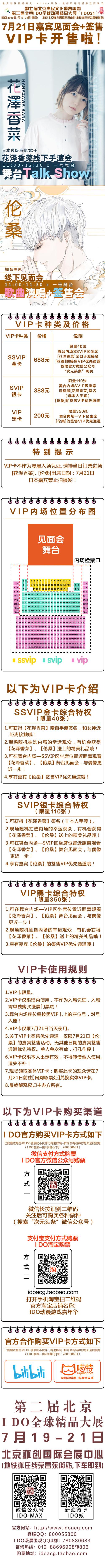 第二届北京IDO全球动漫精品大展定档7月 漫展 第2张