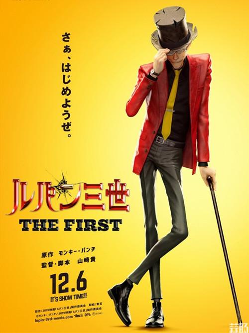 《鲁邦三世》全新3DCG动画电影即将上映 动漫 第1张