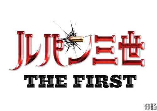 《鲁邦三世》全新3DCG动画电影即将上映 动漫 第3张