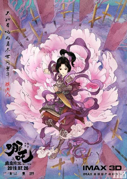《哪吒之魔童降世》公布中国风角色海报 动漫 第4张