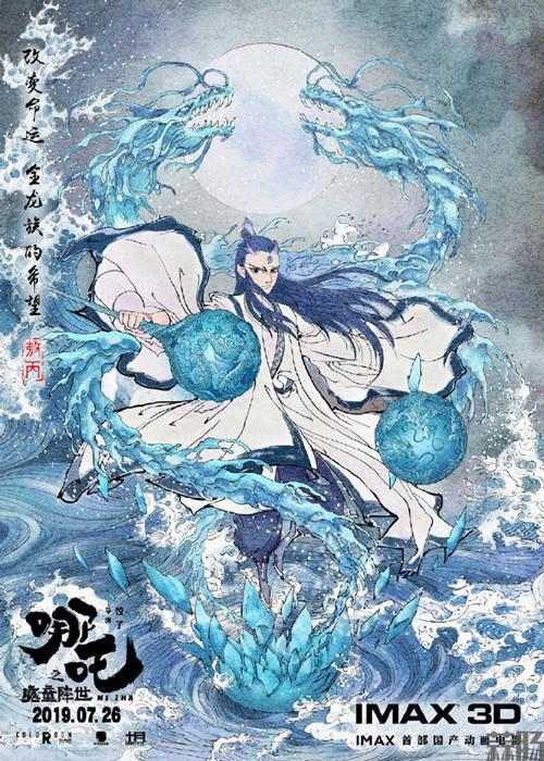 《哪吒之魔童降世》公布中国风角色海报 动漫 第1张