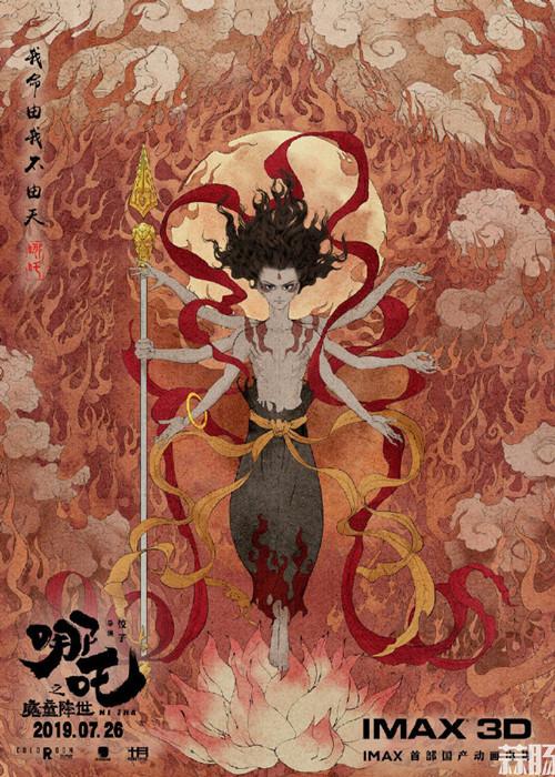 《哪吒之魔童降世》公布中国风角色海报 动漫 第3张