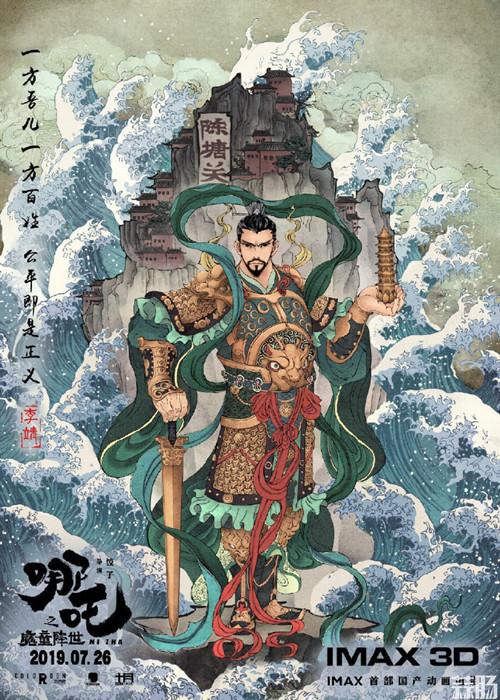 《哪吒之魔童降世》公布中国风角色海报 动漫 第2张